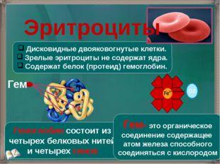 Дисковидные двояковогнутые клетки. Зрелые эритроциты не содержат ядра. Содерж