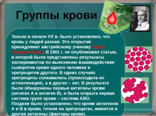 Только в начале XX в. было установлено, что кровь у людей разная. Это открыти