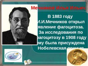 В 1883 году И.И.Мечников открыл явление фагоцитоза. За исследования по фагоци