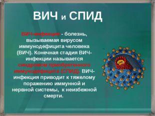 ВИЧ-инфекция - болезнь, вызываемая вирусом иммунодефицита человека (ВИЧ). Кон