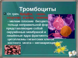 Тромбоциты От греч. θρόμβος - «ком», «сгусток» и κύτος -«клетка» - мелкие