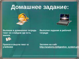 Домашнее задание: Выпиши в домашнюю тетрадь текст из слайдов где есть значок