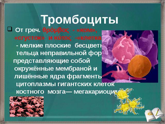 Тромбоциты От греч. θρόμβος - «ком», «сгусток» и κύτος -«клетка» - мелкие...