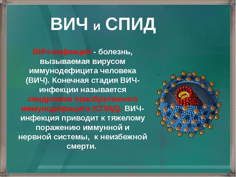 ВИЧ-инфекция - болезнь, вызываемая вирусом иммунодефицита человека (ВИЧ). Кон...
