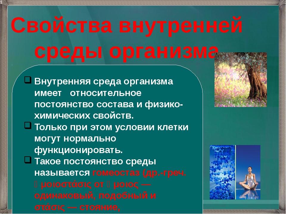 Свойства внутренней среды организма Внутренняя среда организма имеет относите...