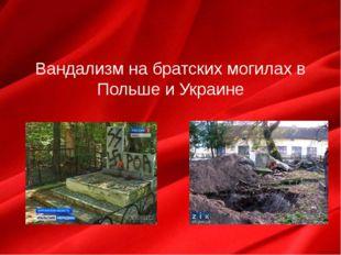 Вандализм на братских могилах в Польше и Украине