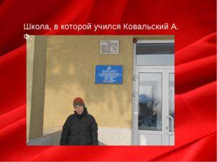 Школа, в которой учился Ковальский А. Ф.