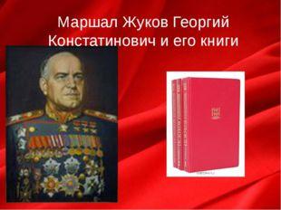 Маршал Жуков Георгий Констатинович и его книги