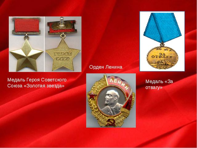 Медаль Героя Советского Союза «Золотая звезда» Орден Ленина Медаль «За отвагу»