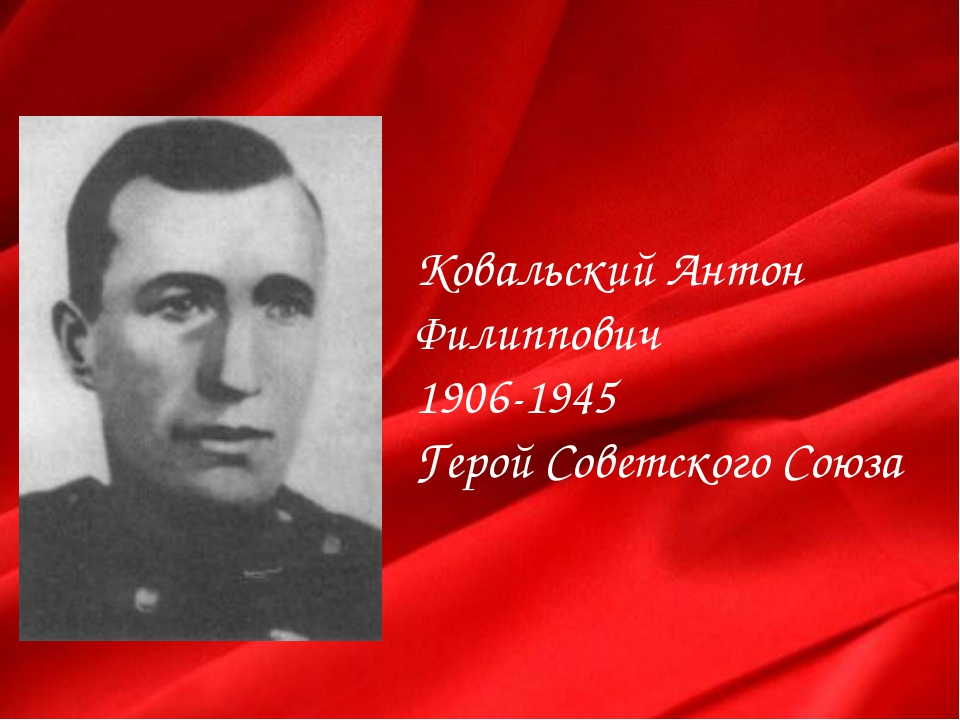 Ковальский Антон Филиппович 1906-1945 Герой Советского Союза