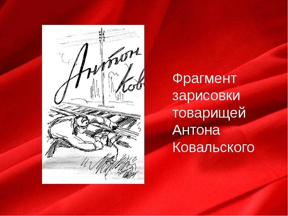 Фрагмент зарисовки товарищей Антона Ковальского