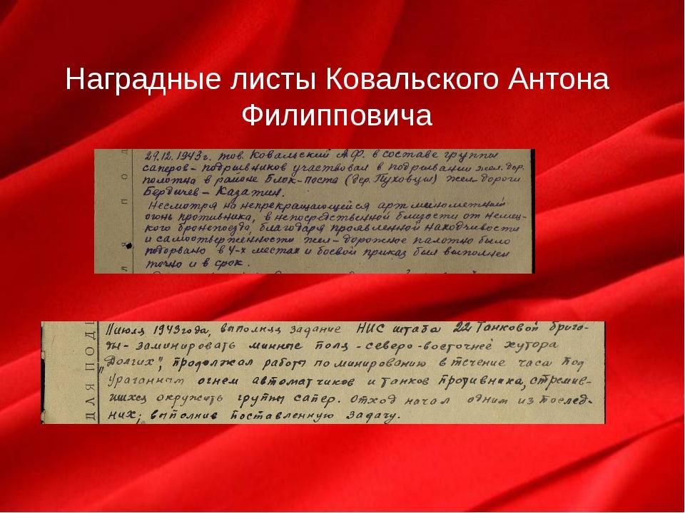 Наградные листы Ковальского Антона Филипповича