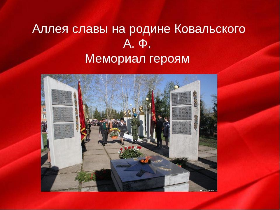 Аллея славы на родине Ковальского А. Ф. Мемориал героям