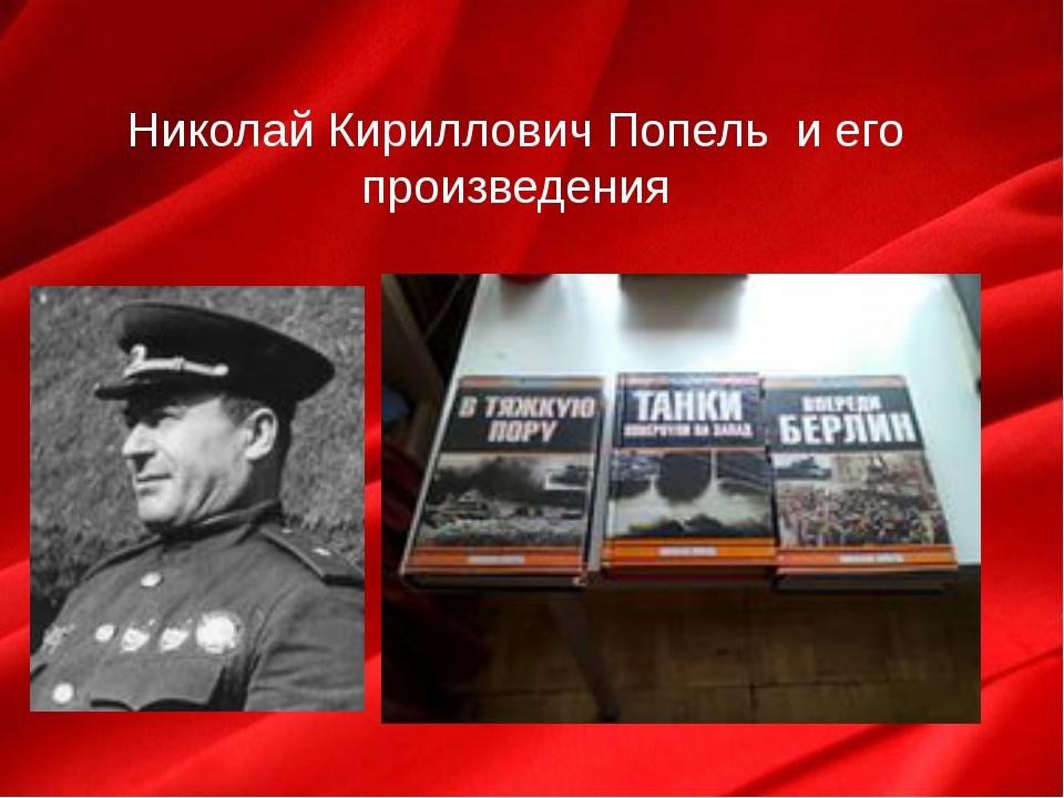 Николай Кириллович Попель и его произведения