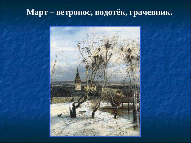 Март – ветронос, водотёк, грачевник.