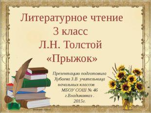 Литературное чтение 3 класс Л.Н. Толстой «Прыжок» Презентацию подготовила Хуб