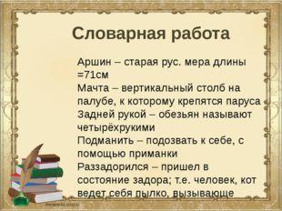 Словарная работа Аршин – старая рус. мера длины =71см Мачта – вертикальный с