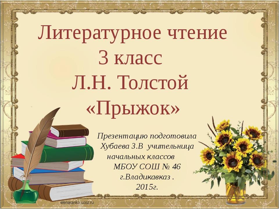 Литературное чтение 3 класс Л.Н. Толстой «Прыжок» Презентацию подготовила Хуб...