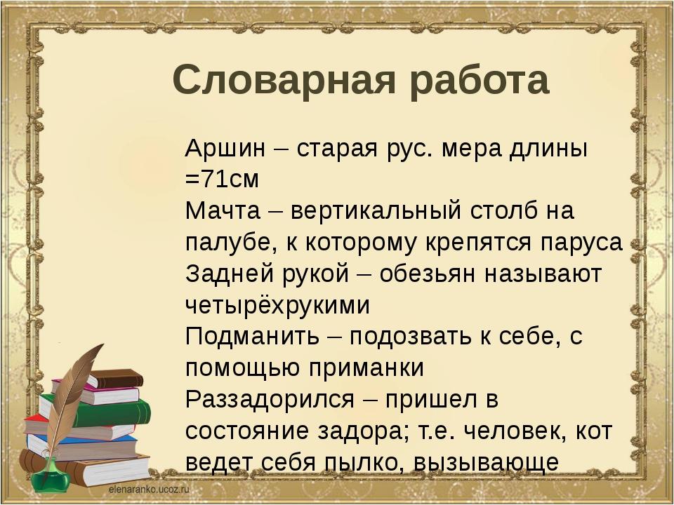Словарная работа Аршин – старая рус. мера длины =71см Мачта – вертикальный с...
