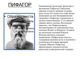 ПИФАГОР Знаменитый греческий философ и математик Пифагор Самосский, именем ко