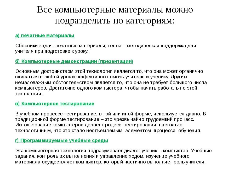 Все компьютерные материалы можно подразделить по категориям: а) печатные мате...