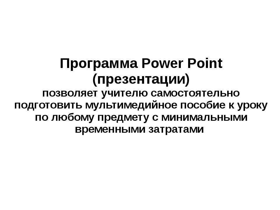 Программа Power Point (презентации) позволяет учителю самостоятельно подготов...