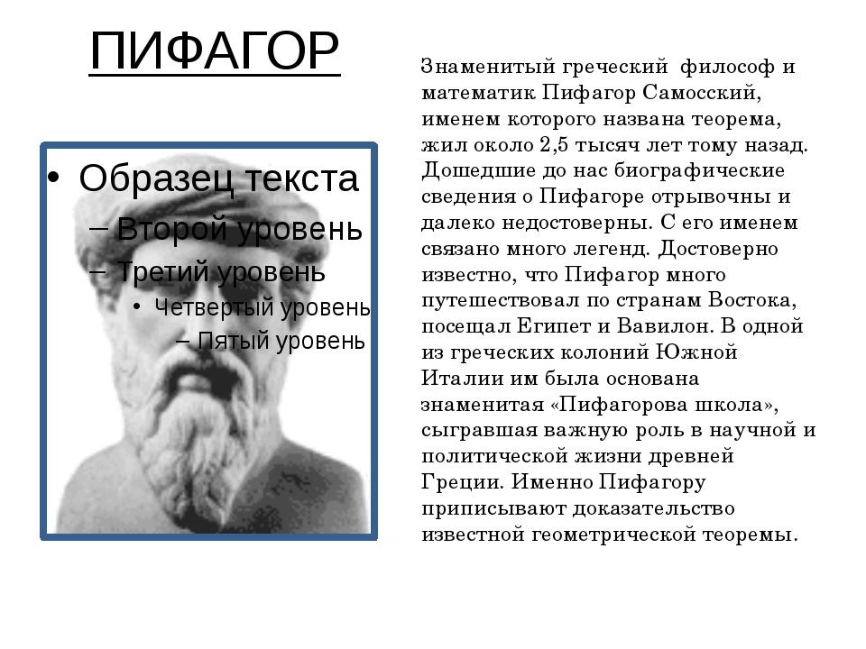 ПИФАГОР Знаменитый греческий философ и математик Пифагор Самосский, именем ко...