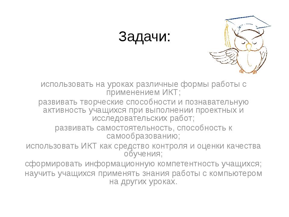 Задачи: использовать на уроках различные формы работы с применением ИКТ; разв...