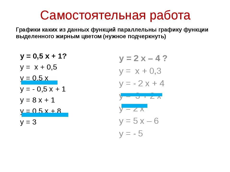 Самостоятельная работа у = 0,5 х + 1? у = х + 0,5 у = 0,5 х у = - 0,5 х + 1 у...