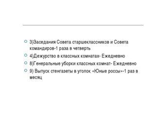 3)Заседания Совета старшеклассников и Совета командиров-1 раза в четверть 4)