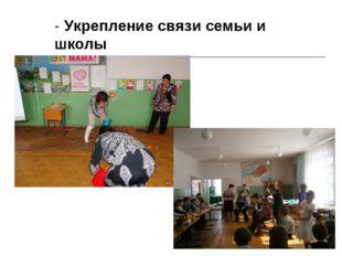 - Укрепление связи семьи и школы
