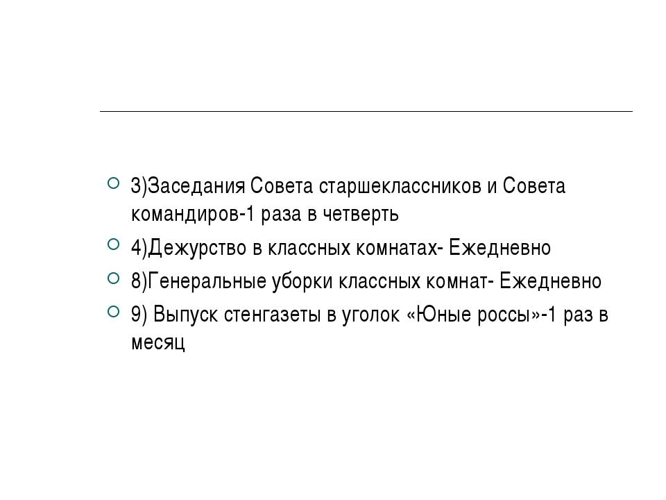3)Заседания Совета старшеклассников и Совета командиров-1 раза в четверть 4)...