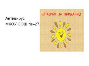 Антивирус МКОУ СОШ №»27.