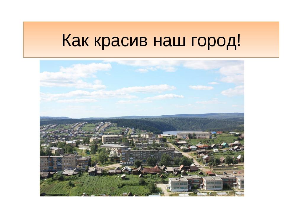 Как красив наш город!