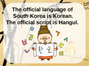 The official language of South Korea is Korean. The official script is Hangul