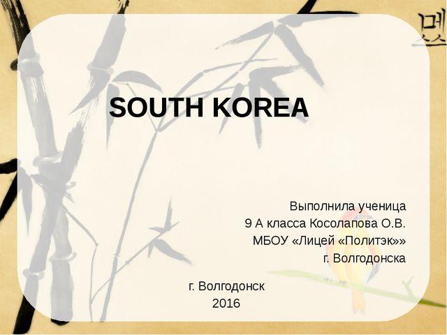 SOUTH KOREA Выполнила ученица 9 А класса Косолапова О.В. МБОУ «Лицей «Политэк...