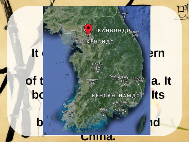 It occupies the southern part of the Korean Peninsula. It borders North Korea...