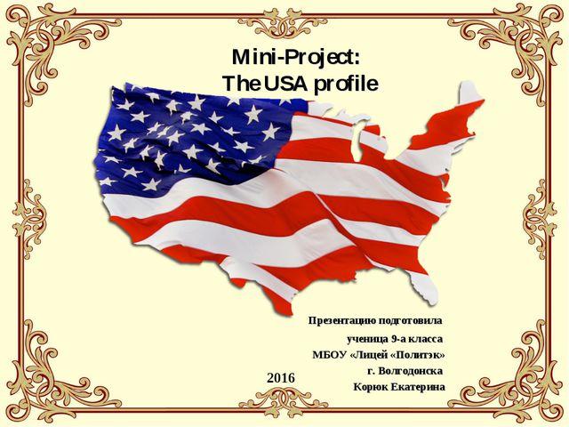Mini-Project: The USA profile 2016 Презентацию подготовила ученица 9-а класс...