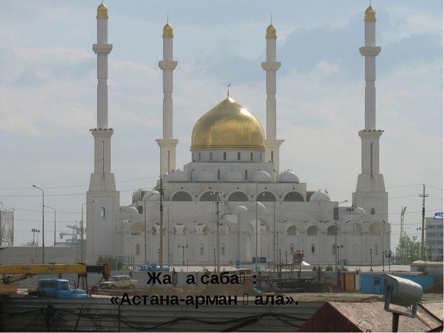 Жаңа сабақ: «Астана-арман қала».