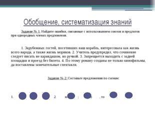 Обобщение, систематизация знаний Задание № 1: Найдите ошибки, связанные с исп