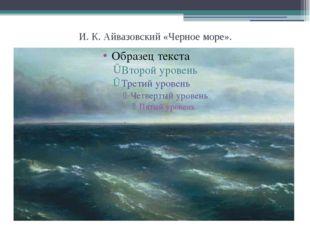 И. К. Айвазовский «Черное море».