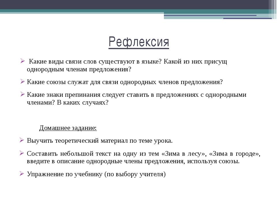 Рефлексия Какие виды связи слов существуют в языке? Какой из них присущ однор...