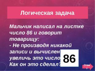 ряд чисел 100 Продолжи ряд чисел …, …, 5, 7, 9, …, …, … 1, 3, 5, 7, 9, 11, 13