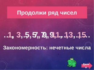 эстафета 300 Математическая эстафета Е 22 + 11 Т 17 – 3 У 14 + 4 Н 45 – 15 Г
