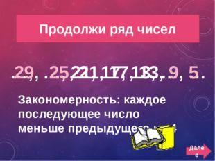 эстафета 400 Математическая эстафета Далее 99 1 1 8 8 99 2 2 7 7 99 3 3 6 6 9