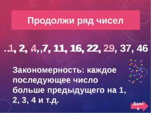эстафета 500 Математическая эстафета П 20 + 13 Л 17 – 4 Р 14 + 6 Е 88 – 18 А