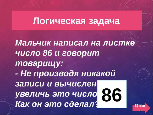 ряд чисел 100 Продолжи ряд чисел …, …, 5, 7, 9, …, …, … 1, 3, 5, 7, 9, 11, 13...