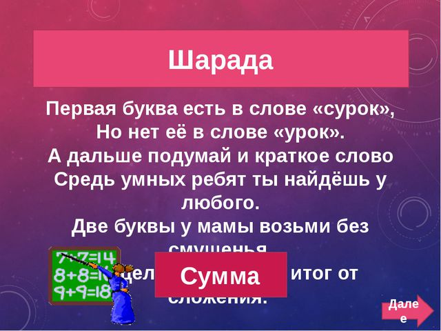 эстафета 100 Математическая эстафета А 11 + 9 И 4 + 18 Е 22 + 11 М 42 - 8 Т 1...