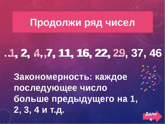 эстафета 500 Математическая эстафета П 20 + 13 Л 17 – 4 Р 14 + 6 Е 88 – 18 А...