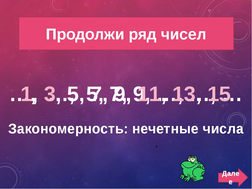 эстафета 300 Математическая эстафета Е 22 + 11 Т 17 – 3 У 14 + 4 Н 45 – 15 Г...
